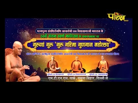 Download Sayam Swarn Mahotsav  |  MTNL Park | Yamuna Vihar(Delhi)| Date:-13/5/2018