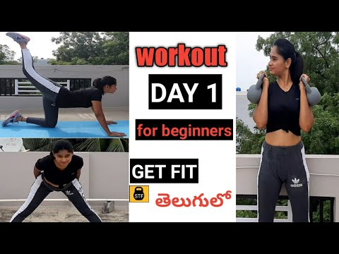 How To Start Exercise In Home Day1 Beginners Workout Telugu Sony Telugu Fitness Youtube