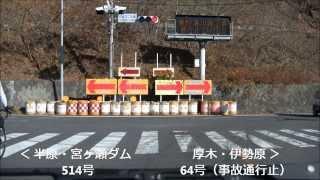 神奈川県道514号(宮ヶ瀬愛川)