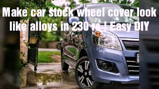 How to make car wheel cover look like alloys? Rs 230 DIY MODIFICATION