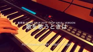 星野源 - 歌を歌うときは ピアノカバー (星野源 DOME TOUR 2019 『POP VIRUS』Ver.) by Nobuo STUDIO