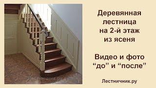 видео Дизайн лестницы в частном доме: ступеньки и лестничные площадки.