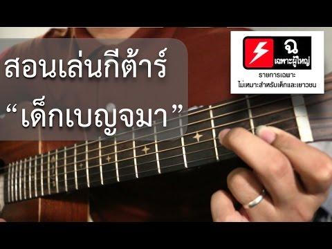 """สอนเล่นกีต้าร์""""มือใหม่"""" เพลง เด็กเบญจมา (4 คอร์ดง่าย)"""