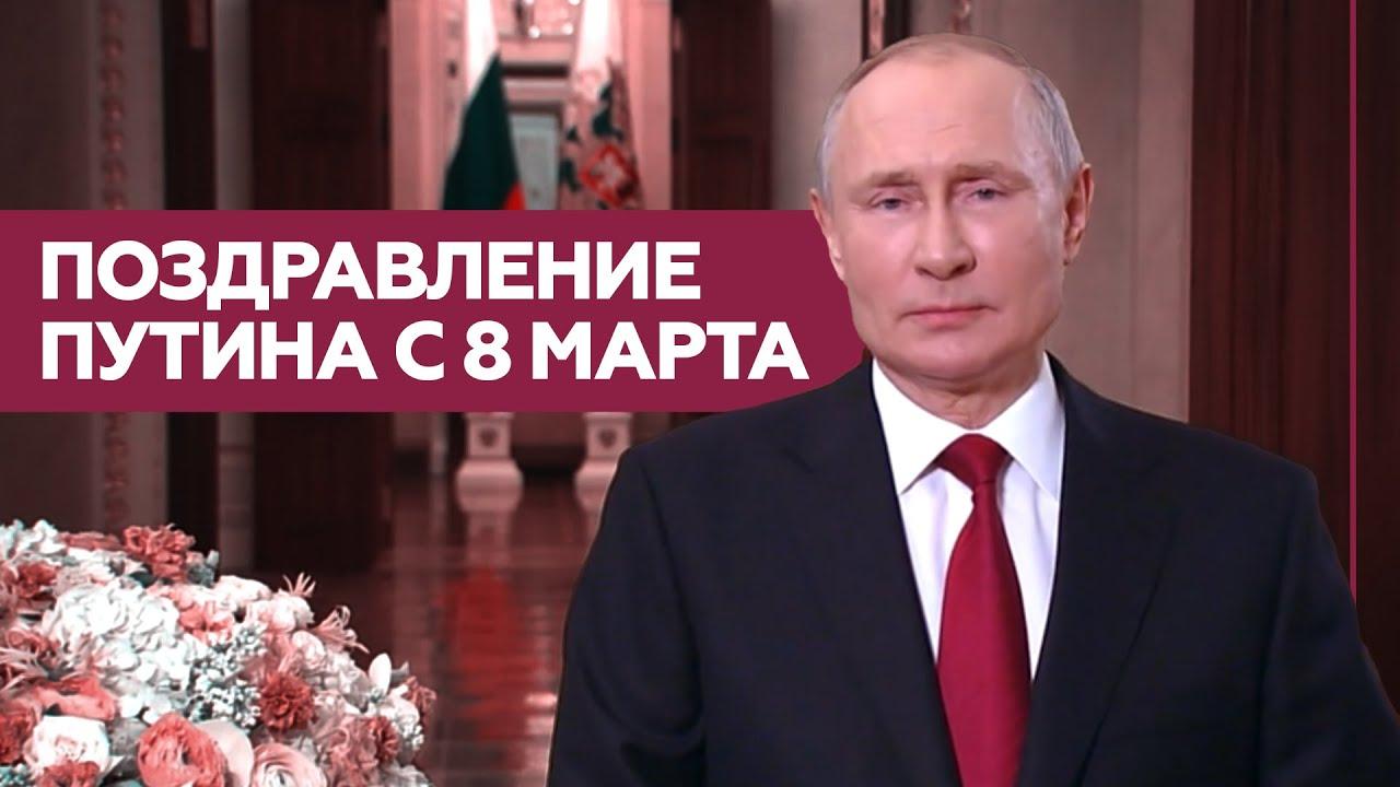 «Как можно больше поводов для улыбок и радости»: Путин поздравил россиянок с 8 Марта