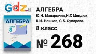 № 268- Алгебра 8 класс Макарычев