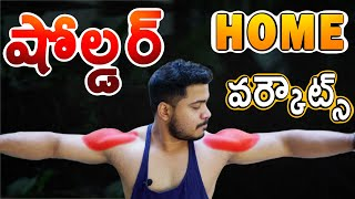 Home Shoulder Workout in Telugu | NO GYM EQUIPMENT NEEDED |  Krish Health And Fitness