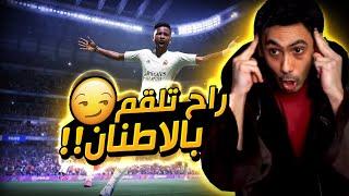 فيفا 21 - مين الي لقم بالأخير ؟! 😨 | FIFA 21