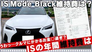新型レクサスIS特別仕様車Mode Blackの年間維持費や購入金額を紹介!工夫をすれば負担を減らしつつ理想を得られる!?