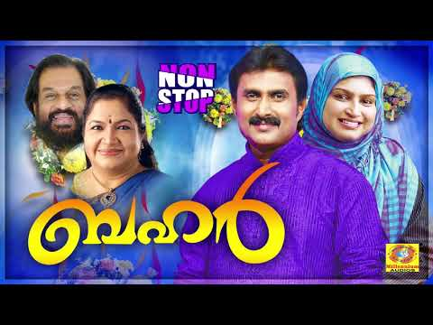 ബഹർ | Kannur Shareef, Rahna | Hit Songs Of Yesudas&KS Chithra | Hit Mappila Songs