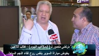بالفيديو.. مرتضى عن المصالحة مع رئيس الأهلى: 'وإن جنحوا للسلم فاجنح لها'