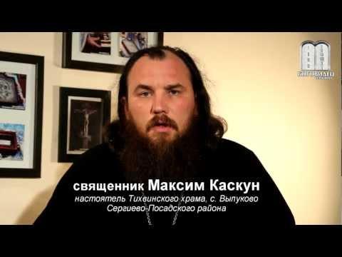 Фильм Назад к счастью. Священник Максим Каскун