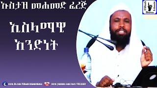 Eslamawi Andnet | Ustaz Mohammed Ferej