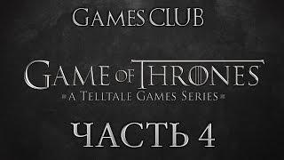 Прохождение игры Game of Thrones: A Telltale Games часть 4