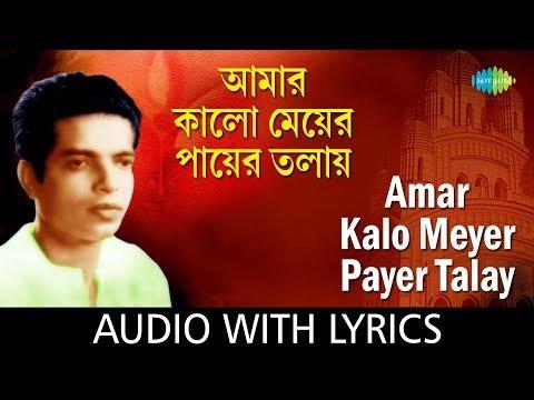 Amar Kalo Meyer Payer Talay with lyrics | Bal Re Jaba Bal | Pannalal Bhattacharya