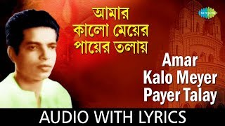 Amar Kalo Meyer Payer Talay - Pannalal Bhattacharya Mp3 Song Download