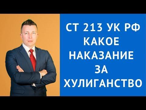 ст 213 ук рф какое наказание за хулиганство - Адвокат по уголовным делам
