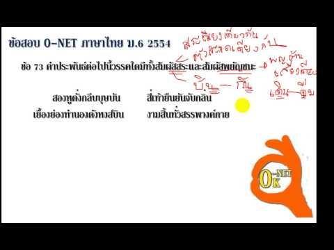 โอเนตภาษาไทย ม.6 (O-NET OK)