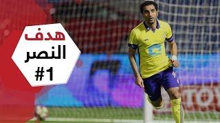 هدف النصر الأول ضد الإتفاق (حسن الراهب) في الجولة 15 من دوري جميل