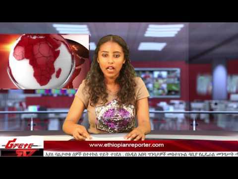 ETHIOPIAN REPORTER TV   Amharic News 03/01/2017