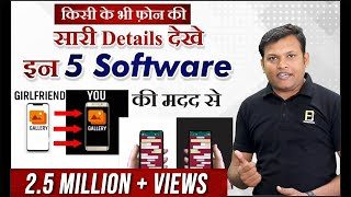 Top 5 Spy Softwares To Watch Every Detail Of Others Smart Phone | Bharat Jain