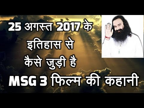 Connection b/w reality & MSG films |...