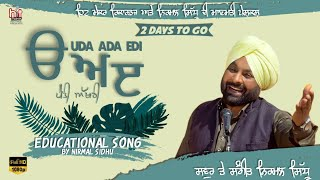 Uda Ada Edi Nirmal Sidhu Educational Song  ਓ ਅ ੲ  Latest Punjabi Songs