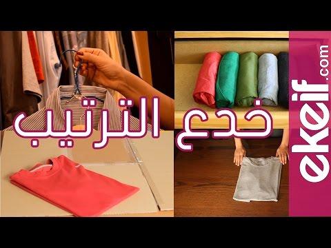 4 افكار لترتيب الملابس رهيبة