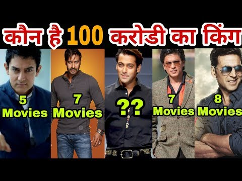 Which hero is King of 100 Crore club in Bollywood | How many movies of Bollywood actor in 100 Crore
