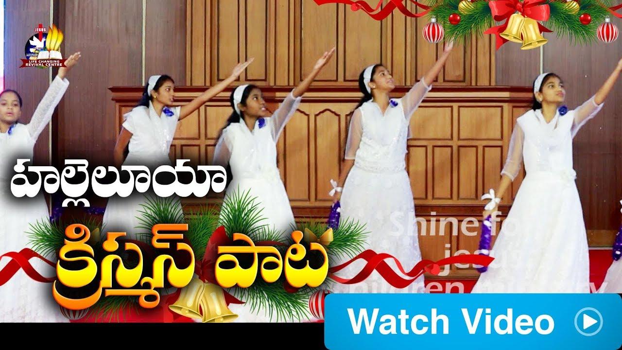 హల్లెలూయా క్రిస్మస్ పాట -Hallelujah Christmas Dance by Life Changing Kids