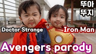 ★어벤져스 패러디★닥터스트레인지와 아이언맨의 직거래 현장 The Avengers' Heroes,Iron man, Doctor Strange [뚜아뚜지TV]
