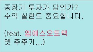 현명한 매도에 대하여 (feat. 엠에스오토텍)