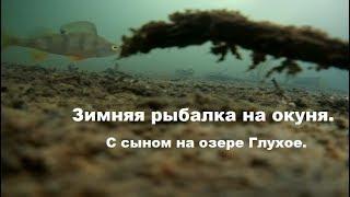 Рыбалка на озере Глухое Кто ищет тот всегда найдёт Отличный клёв в глухозимье