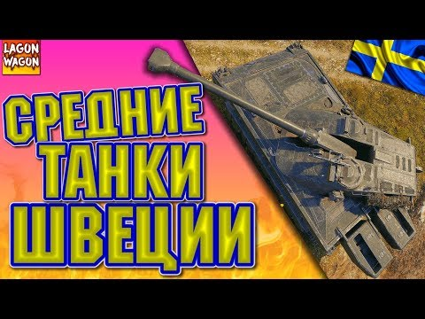 ВЕТКА ШВЕДСКИХ СРЕДНИХ ТАНКОВ! /// WORLD OF TANKS CONSOLE | Wot Xbox Ps4