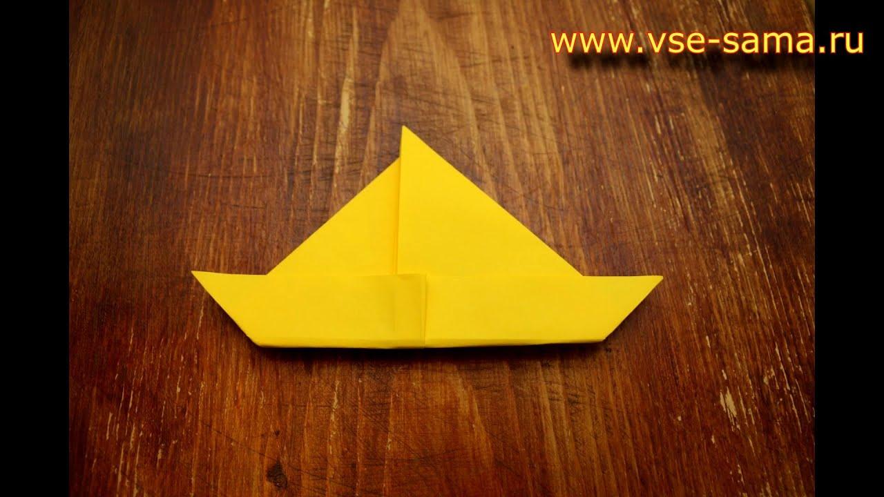оригами парусная лодка видео