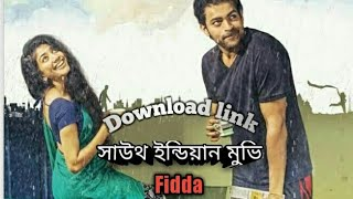 How To Download South indian movie Fidaa (Full movie) With Bangla Subtitle l l 720p l