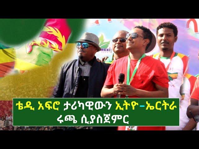 Teddy Afro - ቴዲ አፍሮ ታሪካዊውን የኢትዮ-ኤርትራ የፍቅር ሩጫ ሲያስጀምር   The First Ethio - Eritrea Great Run