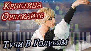 Кристина Орбакайте - Тучи В Голубом (на пианино Synthesia)