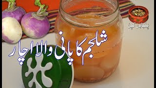 Shaljam ka Pani wala Achaar, شلجم کا پانی والا اچار Shaljam Pickle Recipe (Punjabi Kitchen)