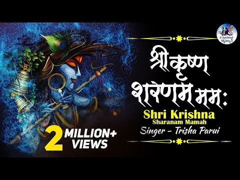 Popular Krishna Bhajan | Shri Krishna Sharanam Mamah ( श्री कृष्ण शरणम ममः ) Very Beautiful Song