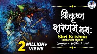 Popular Krishna Bhajan | Shri Krishna Sharanam Mamah (श्री कृष्ण शरणम ममः) Very Beautiful Song