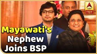 Mayawati's Nephew Joins BSP | ABP News