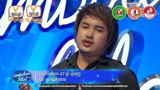 Cambodian Idol Season 2 | Judge Audition | Week 1 | ថុល លីនណា | ប្រពន្ធរត់ចោល