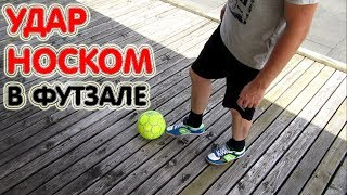 ТРЕНИРОВКА УДАРА НОСКОМ В ФУТЗАЛЕ futsal futsalico футзал минифутбол