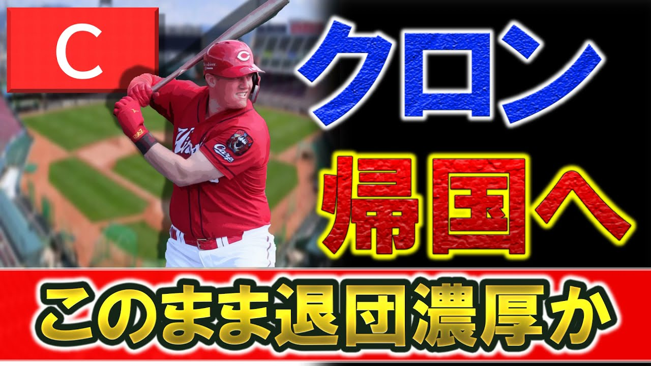 広島カープ 新外国人『ケビン・クロン』がシーズン終了前に帰国へ このまま退団が濃厚か