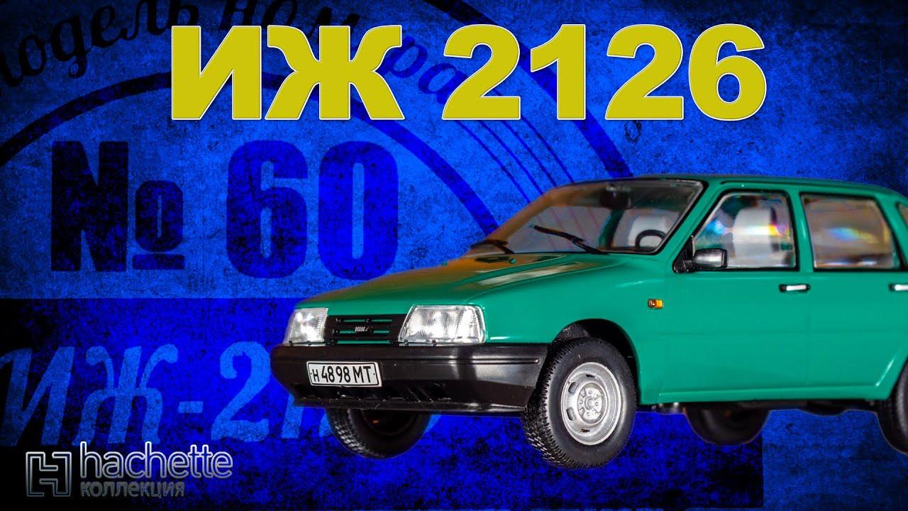 ИЖ-2126 ИЗ МЕТАЛЛА | Коллекционные / Советские автомобили серии Hachette