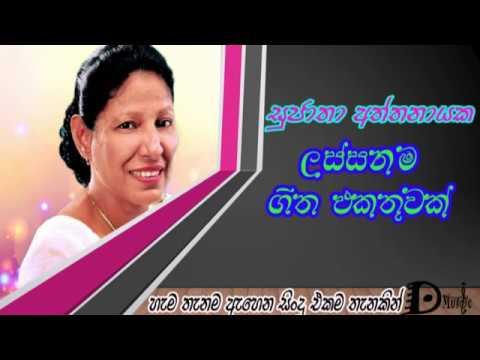 Sujatha aththanayake Top  collection 2019 -  සුජාතා  අත්තනායක ගීත එකතුව Sri Lankan Songs
