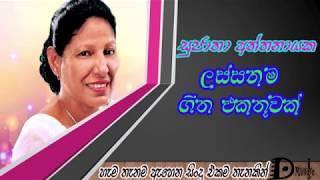 Gambar cover Sujatha aththanayake Top Music collection 2019 -  සුජාතා  අත්තනායක ගීත එකතුව Sri Lankan Songs
