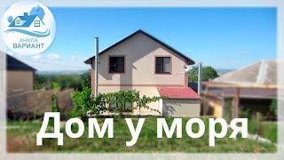 Переезд в Анапу. Купить дом в Анапе у моря в с. Гай-Кодзор. Красивейший вид на лес, горы и море!