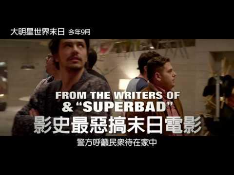 《大明星世界末日》中文正式电影预告