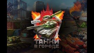 Танки в Москве 09/09/2017